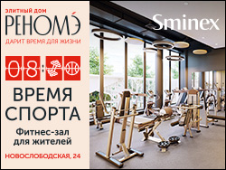 Элитный дом «Реномэ». Новослободская, 24 Sminex Premium Service